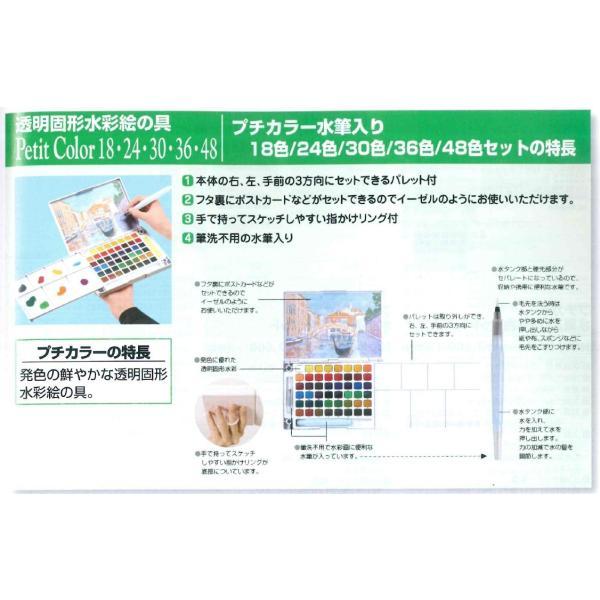 【在庫あり】サクラクレパス 透明固形水彩絵の具 プチカラー水筆入り 24色セット NCW-24H|shinsen-b0919|02