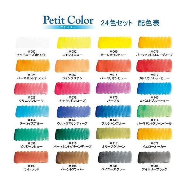 【在庫あり】サクラクレパス 透明固形水彩絵の具 プチカラー水筆入り 24色セット NCW-24H|shinsen-b0919|04