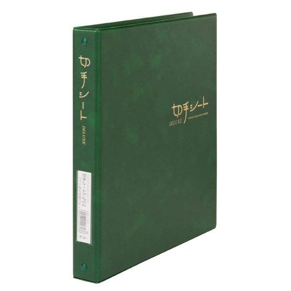 テージー 切手シート デラックス保護入 緑 KB-311-03 ミドリ