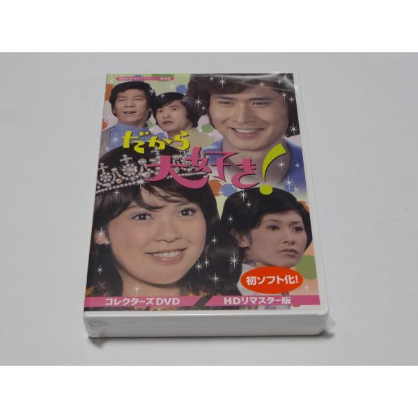 昭和の名作ライブラリー 第84集 だから大好き! コレクターズDVD HDリマスター版〈2枚組〉