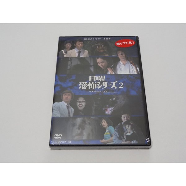 日曜恐怖シリーズ ベストセレクション 2
