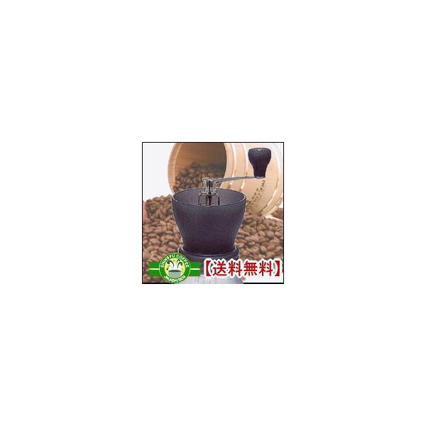 コーヒーミル コーヒー豆 セット コーヒー豆と手動コーヒーミルセット MSCS-2B ブラック 送料無料 最安値に挑戦|shinsyu-coffee