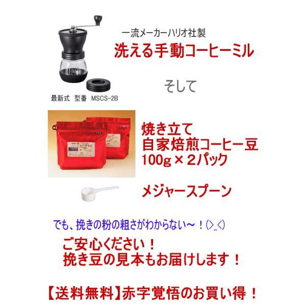 コーヒーミル コーヒー豆 セット コーヒー豆と手動コーヒーミルセット MSCS-2B ブラック 送料無料 最安値に挑戦|shinsyu-coffee|02
