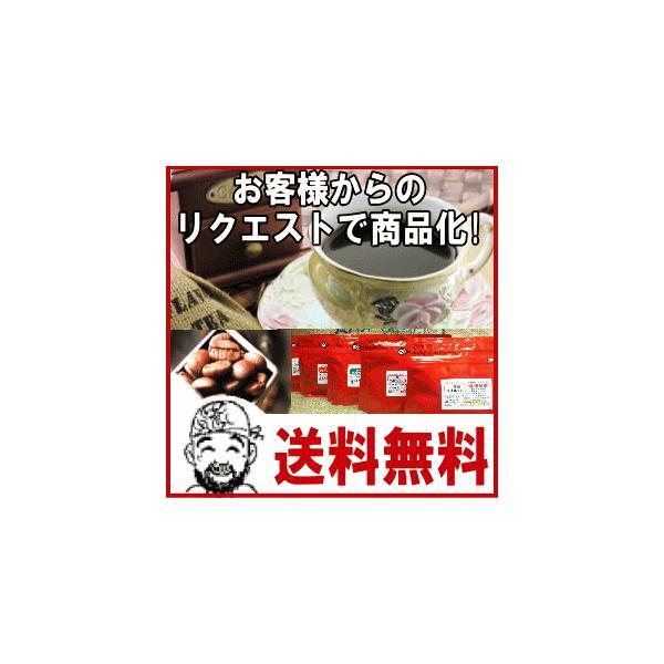 コーヒー コーヒー豆 セット ブレンド 自家焙煎 選べる5点セット 200g×5 合計 1kg 約120杯分|shinsyu-coffee
