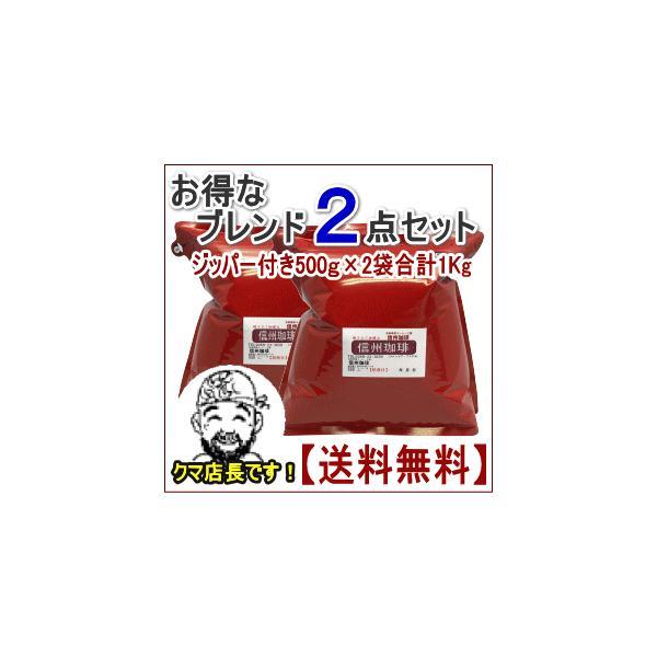コーヒー豆 お得にお好きなブレンド2点セット500g×2袋 信州珈琲 自家焙煎コーヒー工房|shinsyu-coffee