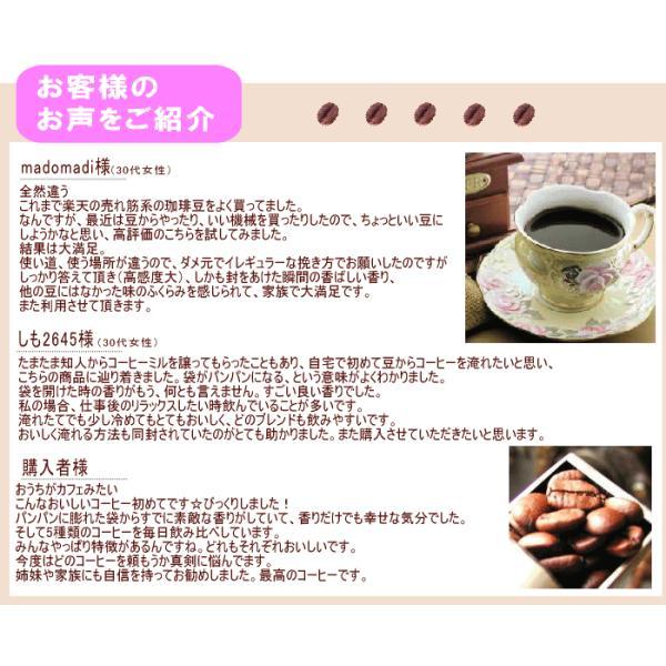 コーヒー コーヒー豆 セット ブレンド 自家焙煎 選べる2点セット 500g×2 合計 1kg 約120杯分|shinsyu-coffee|07