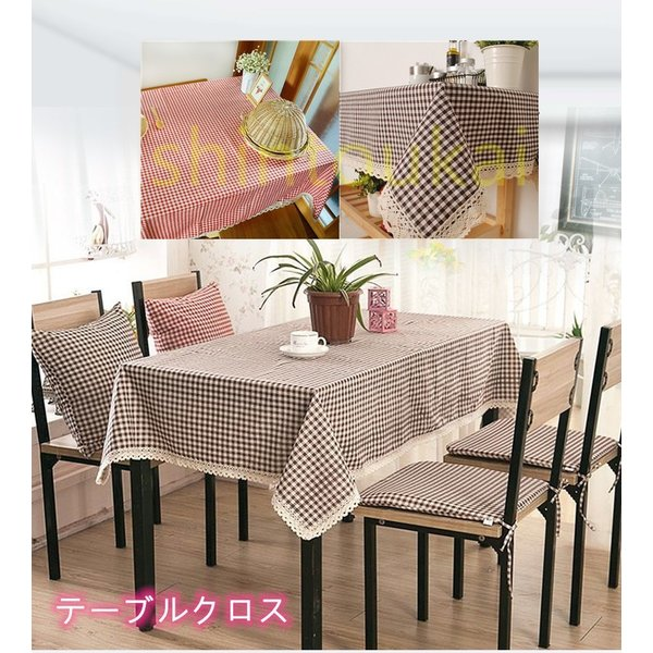 テーブルクロスマルチカバーチェック柄オシャレインテリア長方形正方形シンプル食卓カバー机カバー洗える四季通用