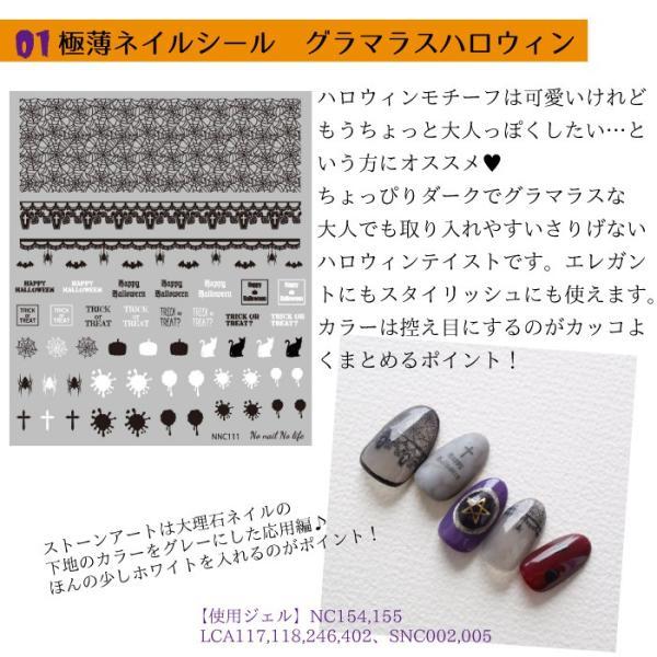 ネイルシール ハロウィン グラマラス ポップ カボチャ おばけ 2種 時短|shinwa-corp|02