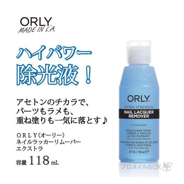 【 在庫一掃セール 】 ORLY オーリー ネイル リムーバー 除光液 エクストラ 品番 43107 アセトン入り 118ml 【ORLY JAPAN 直営店】|shinwa-corp