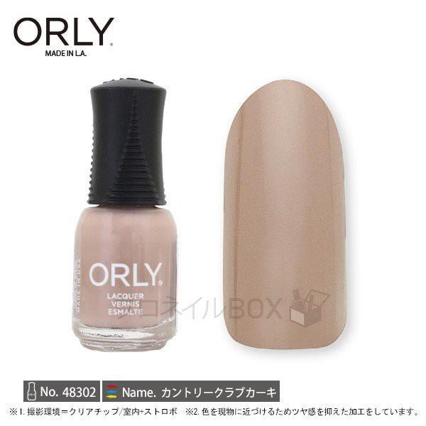 ORLY オーリー ネイル ラッカー マニキュア 品番 48302 カントリークラブカーキ 5.3mL ブラウン カーキ スモーキー マット カラー ORLY JAPAN 直営店|shinwa-corp
