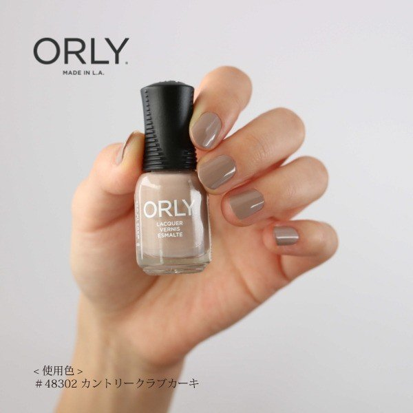 ORLY オーリー ネイル ラッカー マニキュア 品番 48302 カントリークラブカーキ 5.3mL ブラウン カーキ スモーキー マット カラー ORLY JAPAN 直営店|shinwa-corp|04