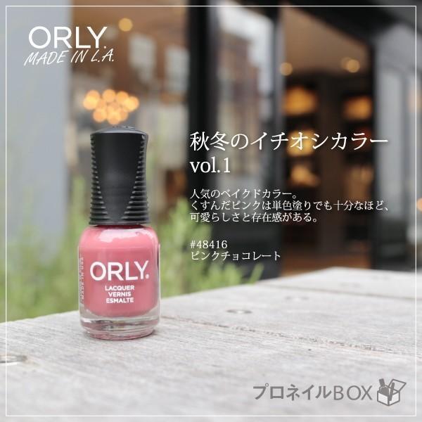 ORLY オーリー ネイル ラッカー マニキュア 品番 48416 ピンクチョコレート 5.3mL スモーキー マット カラー 【ORLY JAPAN 直営店】|shinwa-corp|06