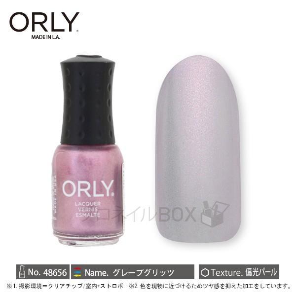 ORLY オーリー ネイル ラッカー マニキュア 品番 48656 グレープグリッツ 5.3mL ピンク パープル パール カラー ORLY JAPAN 直営店|shinwa-corp
