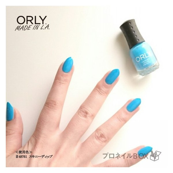 ORLY オーリー ネイル ラッカー マニキュア 品番 48761 スキニーディップ 5.3mL ブルー 青 ネオンカラー ORLY JAPAN 直営店|shinwa-corp|05