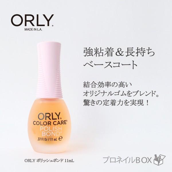 ORLY オーリー カラーケア ポリッシュボンド 11mL 品番 54100 強粘着 ベースコート 【ORLY JAPAN 直営店】|shinwa-corp