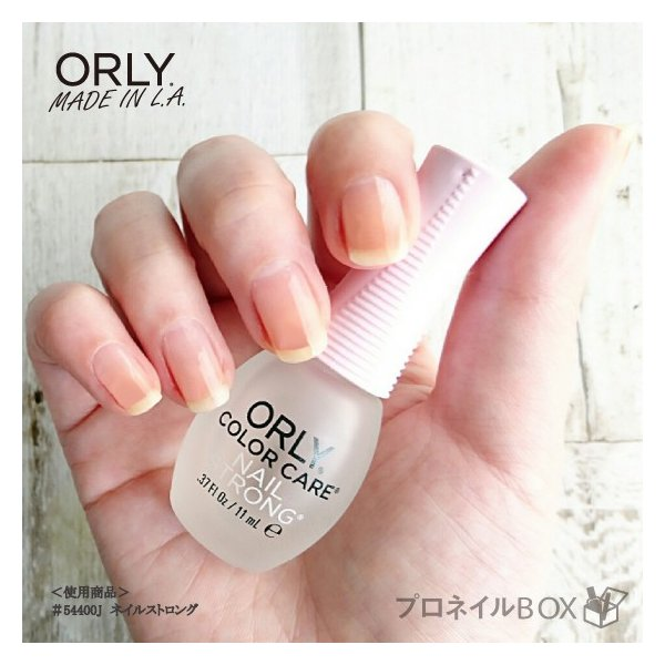 ORLY オーリー カラーケア ネイルストロング 11mL 品番 54400 地爪強化剤 トリートメント ベースコート ORLY JAPAN 直営店|shinwa-corp|04