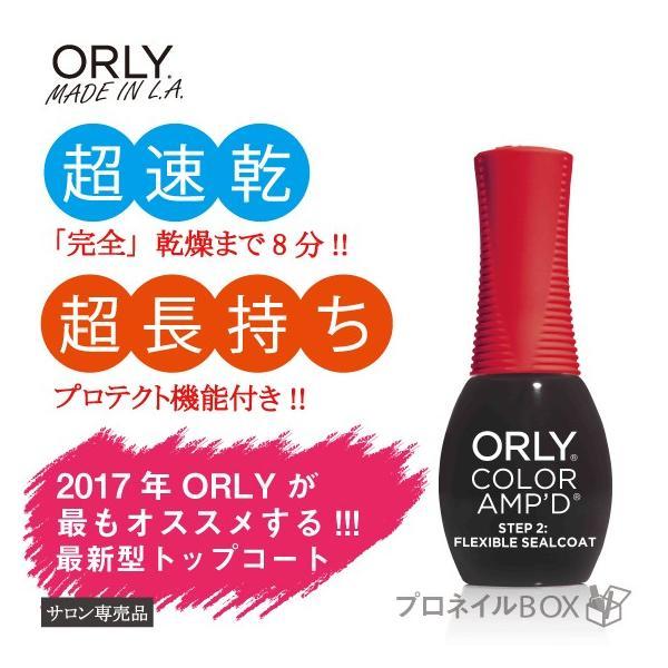 ORLY オーリー カラーアンプド シールトップコート 超速乾 ツヤツヤ 11mL 品番 54700 【ORLY JAPAN 直営店】|shinwa-corp