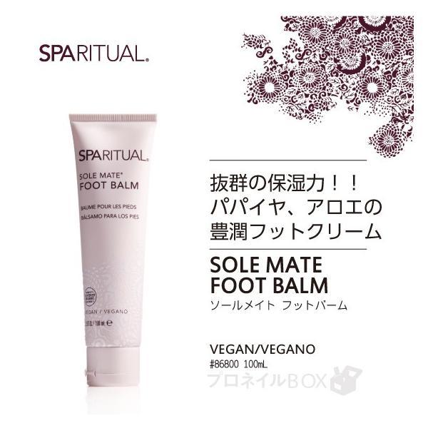 SpaRitual スパリチュアル ソールメイト フットバーム フットクリーム 保湿 かかと 100mL 品番 86800 SPARITUAL JAPAN 直営店|shinwa-corp