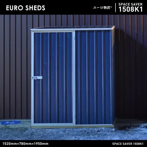 【代引き不可】【EURO SHED ユーロ物置】SPACE SAVER 1508K1 屋外収納庫 小屋 自転車 置き場 サイクルハウス バイクガレージ