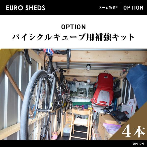 代引き不可クーポン対象外商品EUROSHEDユーロ物置バイシクルキューブ用補強キット1セット4本組みサイクルハウスバイクガレージ