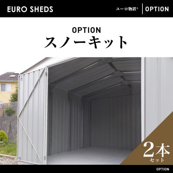 代引き不可 クーポン対象外商品 EURO SHED ユーロ物置 スノーキット 2本セット 屋外収納庫 小屋 自転車 置き場 サイクルハウス バイクガレージ