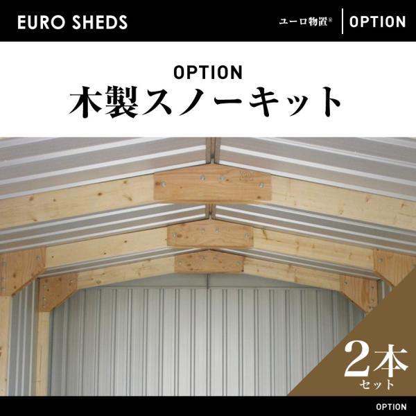 代引き不可 クーポン対象外商品 EURO SHED ユーロ物置 木製スノーキット 2本セット 屋外収納庫 小屋 自転車 置き場 サイクルハウス バイクガレージ