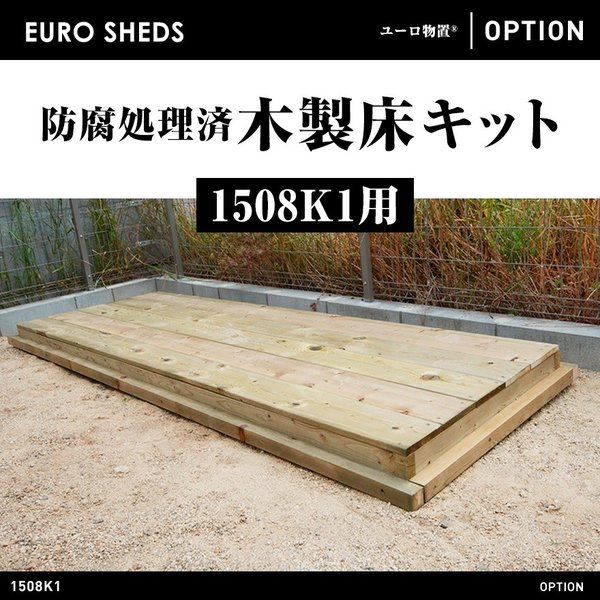 代引き不可クーポン対象外商品EUROSHEDユーロ物置防腐処理済木製床キット1508k1用屋外収納庫サイクルハウスバイクガレージ