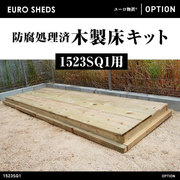 代引き不可クーポン対象外商品EUROSHEDユーロ物置防腐処理済木製床キット1523SQ1用屋外収納庫サイクルハウスバイクガレー
