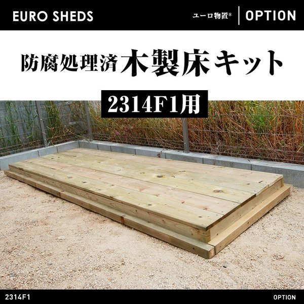 代引き不可クーポン対象外商品EUROSHEDユーロ物置防腐処理済木製床キット2314f1用屋外収納庫サイクルハウスバイクガレージ