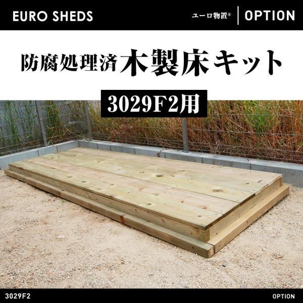 代引き不可クーポン対象外商品EUROSHEDユーロ物置防腐処理済木製床キット3029f2用屋外収納庫サイクルハウスバイクガレージ