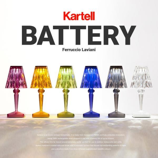 【kartell/カルテル】BATTERY/バッテリー テーブルランプ バッテリー充電型/LED/USB/フェルーチョ・ラヴィアーニ/シンプル/ライト/照明