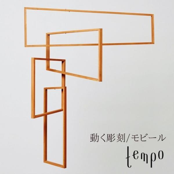 RoomClip商品情報 - tempo/モビール perspective / パースペクティブ mother tool / マザーツール 動く彫刻/テンポ/mobile/キネティック・アート