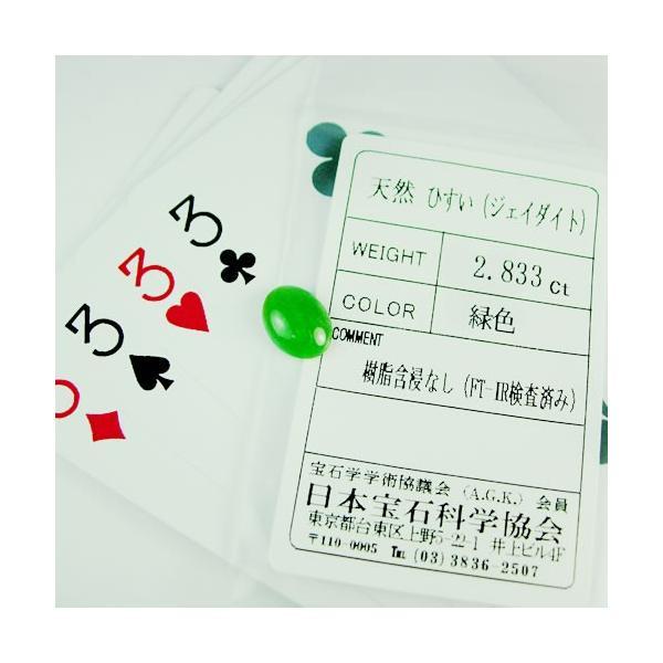 ヒスイ(ジェイダイト) 2.83ct ジュエリールース dg572