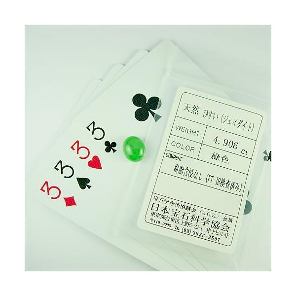 ヒスイ(ジェイダイト) 4.90ct ジュエリールース dg752