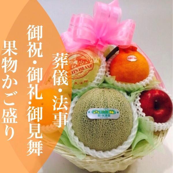 果物 フルーツ 詰め合わせ かご盛り ギフト お供え お歳暮 お祝 お見舞い お礼 お誕生日 送料無料 あすつく対応|shinyonezawaya