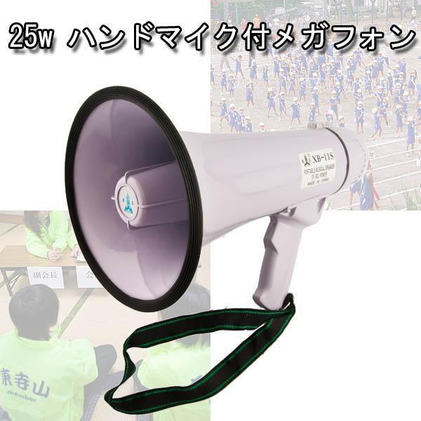 【送料無料】25wハンドマイク付メガフォン 業務用拡声器