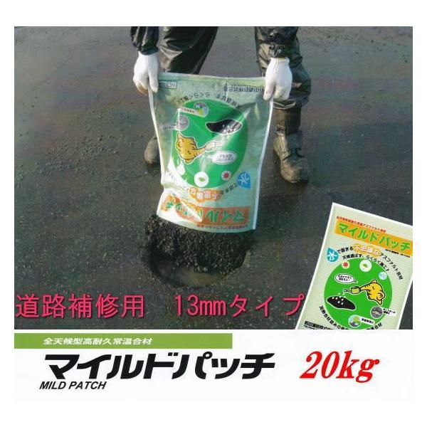 マイルドパッチ 道路補修用13mmタイプ 水で固まるアスファルト材 20kg 【条件付き送料無料】|shioken