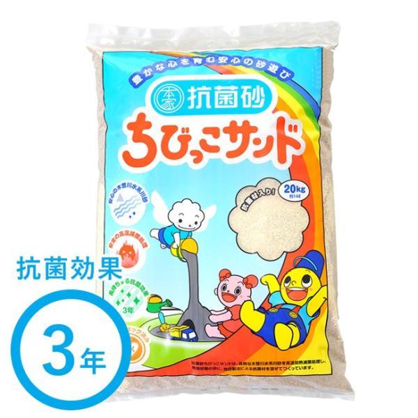 【送料無料】ちびっこサンド 国産 抗菌砂 20kg スリーエス【メーカー直送品】
