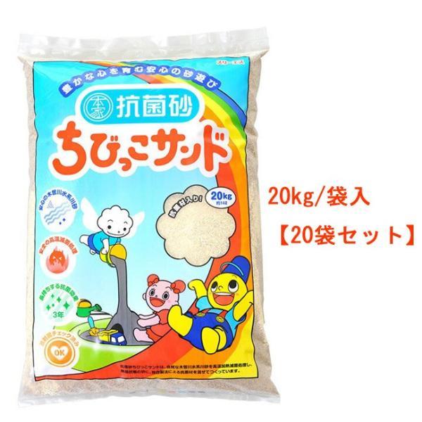 【送料無料】ちびっこサンド 国産 抗菌砂 20kg×20袋セット スリーエス【メーカー直送品】