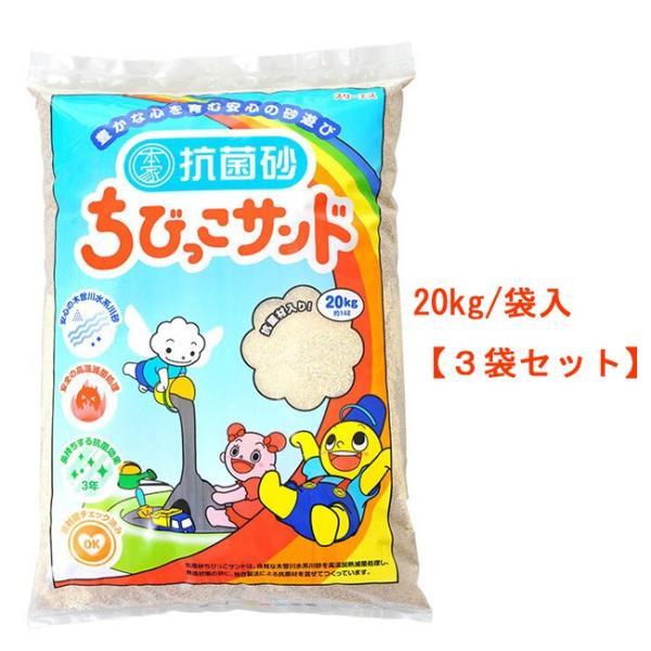【送料無料】ちびっこサンド 国産 抗菌砂 20kg×3袋セット スリーエス【メーカー直送品】