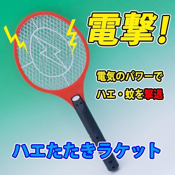 電撃蚊取り・ハエたたきラケット shioken