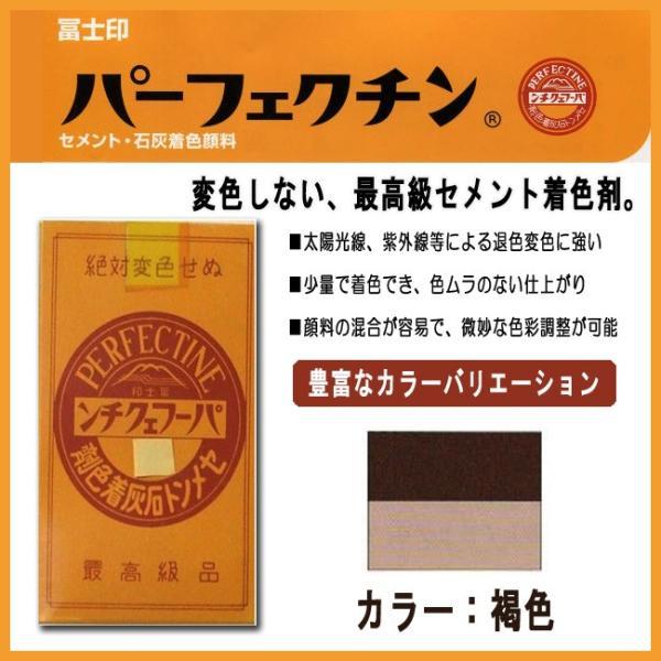 セメント石灰着色剤 パーフェクチン 褐色 450g