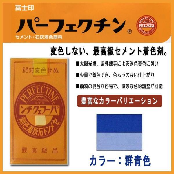 セメント石灰着色剤 パーフェクチン 群青(青色企画1号) 500g