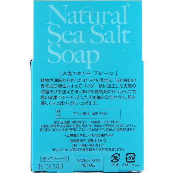 塩石鹸 Sシリーズ プレーン 60g|shiosekken-shop|02