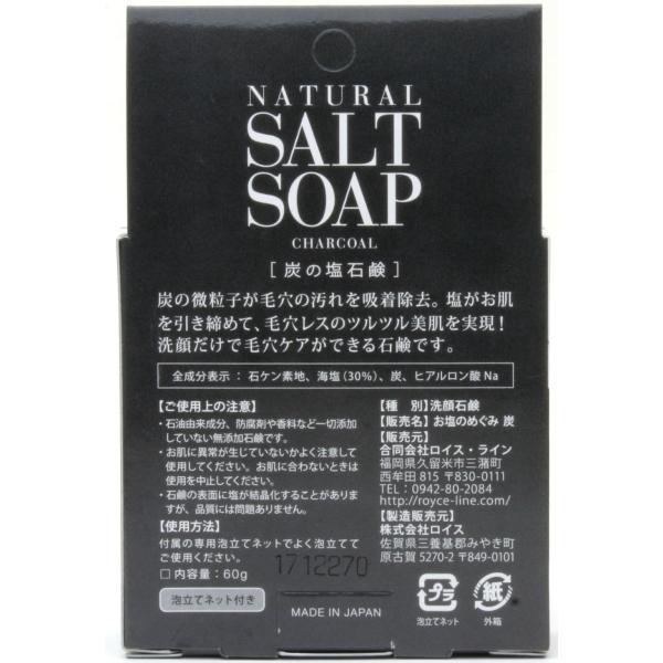 炭の塩石鹸 60g|shiosekken-shop|02
