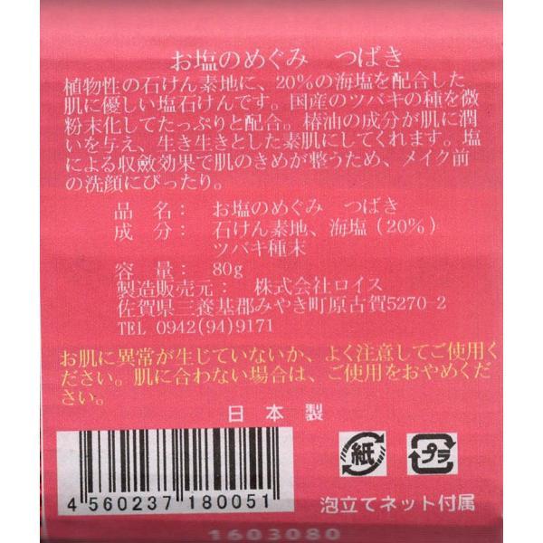 椿の塩石鹸 80g shiosekken-shop 02