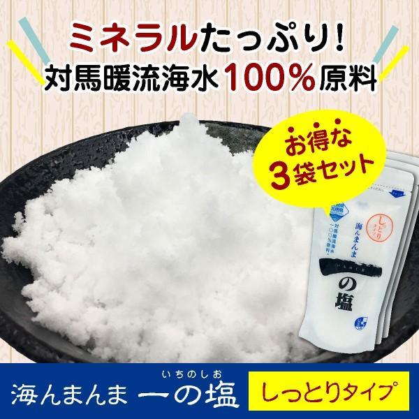 海んまんま「一の塩」しっとりタイプ お得な3袋セット(560円/袋) 対馬暖流海水100%原料|shioyu-naginoto