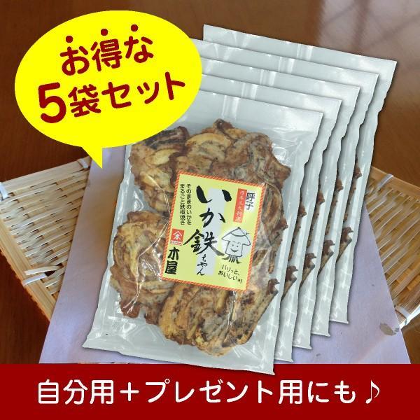 当店人気No.2 いか鉄ちゃん お得な5袋セット(690円/袋)|shioyu-naginoto|03