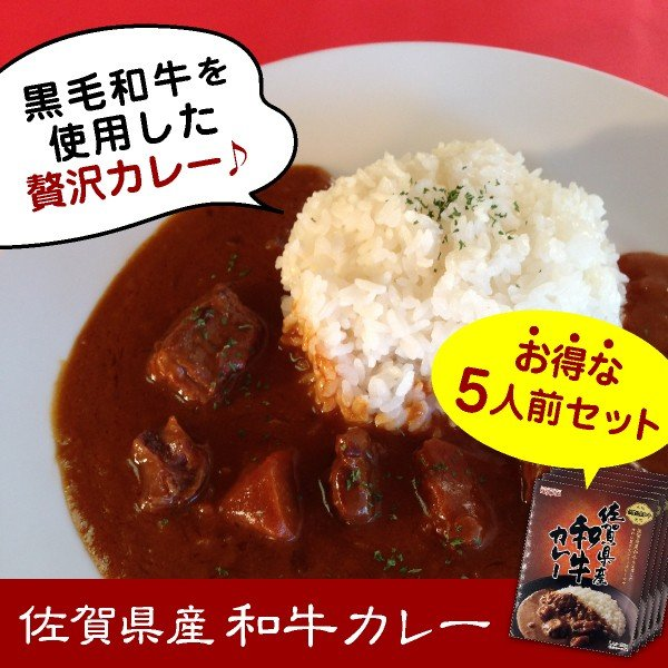 黒毛和牛使用「佐賀県産和牛カレー」 お得な5人前セット(760円/袋)|shioyu-naginoto