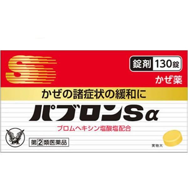 【指定第2類医薬品】パブロンSα錠/130錠/感冒薬|shiraishiyakuhin